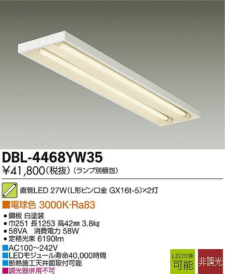 【最安値挑戦中!最大33倍】照明器具 大光電機(DAIKO) DBL-4468YW35(ランプ別梱包) ベースライト 直管LED FL40W直付タイプ 7000lm 電球色 [∽]