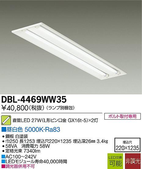 【最安値挑戦中!最大33倍】照明器具 大光電機(DAIKO) DBL-4469WW35(ランプ別梱包) ベースライト 直管LED FL40W埋込タイプ 7000lm 昼白色 ボルト取付専用 [∽]