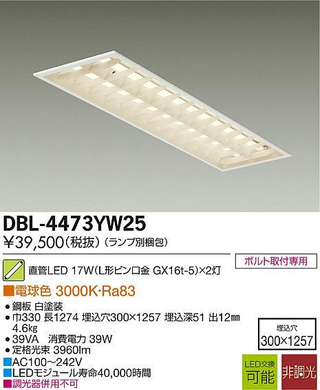 【最安値挑戦中!最大33倍】照明器具 大光電機(DAIKO) DBL-4473YW25(ランプ別梱包) ベースライト 直管LED FL40W埋込タイプ 5000lm 電球色 ボルト取付専用 [∽]