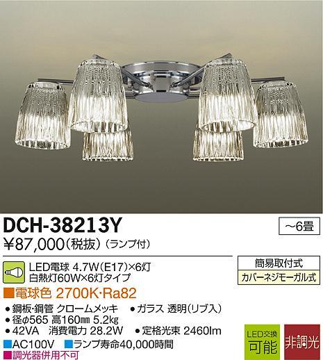 【最安値挑戦中!最大33倍】照明器具 大光電機(DAIKO) DCH-38213Y シャンデリア DECOLED'S ランプ付 LED 電球色 ~6畳 [∽]