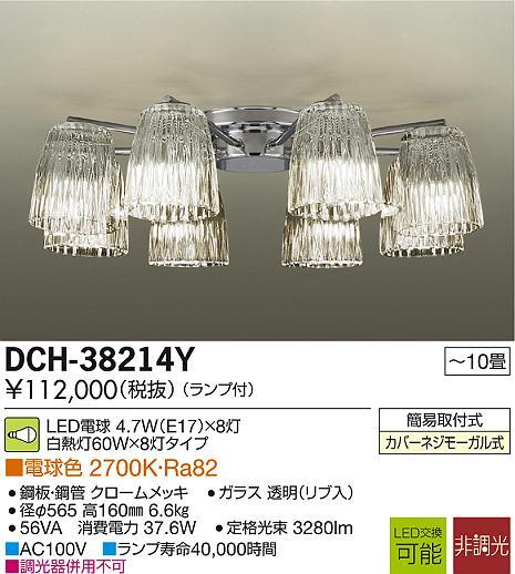 【最安値挑戦中!最大33倍】照明器具 大光電機(DAIKO) DCH-38214Y シャンデリア DECOLED'S ランプ付 LED 電球色 ~8畳 [∽]