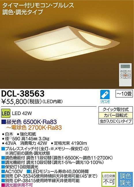 【最安値挑戦中!最大23倍】照明器具 大光電機(DAIKO) DCL-38563 シーリングライト LED内蔵 和風角形 調色調光 タイマー付リモコン付属・プルレス ~10畳 [∽]