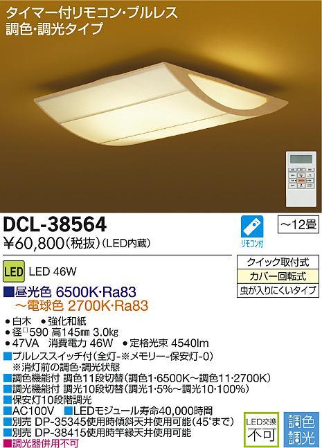 【最安値挑戦中!最大33倍】照明器具 大光電機(DAIKO) DCL-38564 シーリングライト LED内蔵 和風角形 調色調光 タイマー付リモコン付属・プルレス ~12畳 [∽]