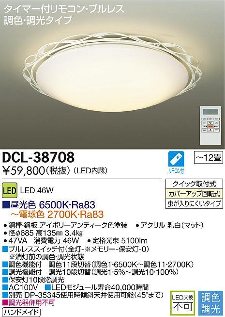 【最安値挑戦中!最大33倍】照明器具 大光電機(DAIKO) DCL-38708 シーリングライト LED内蔵 洋風丸形 調色調光 タイマー付リモコン付属・プルレス ~12畳 [∽]