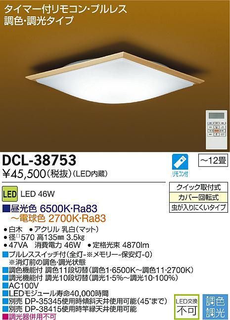 【最安値挑戦中!最大23倍】照明器具 大光電機(DAIKO) DCL-38753 シーリングライト LED内蔵 和風角形 調色調光 タイマー付リモコン付属・プルレス ~12畳 [∽]