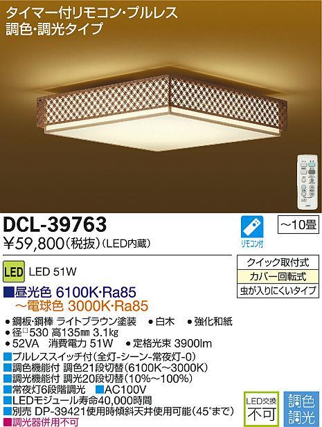 【最安値挑戦中!最大33倍】大光電機(DAIKO) DCL-39763 シーリング 和風 調色調光 LED内蔵 タイマー付リモコン付属・プルレス 昼光色~電球色 ~10畳 [∽]