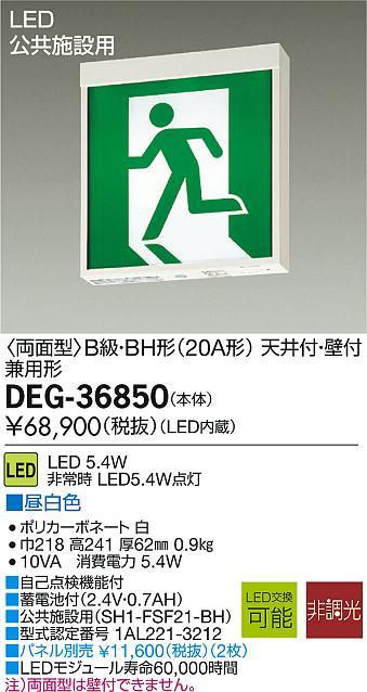 【最安値挑戦中!最大33倍】照明器具 大光電機(DAIKO) DEG-36850 避難口・室内通路誘導灯 両面型 天井形 LED 公共施設用 本体 LED内蔵 昼白色 [∽]