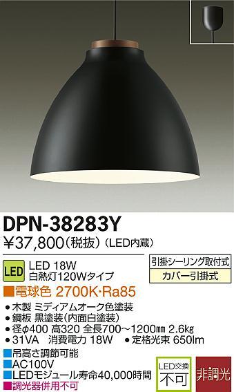 【最安値挑戦中!最大23倍】照明器具 大光電機(DAIKO) DPN-38283Y ペンダントライト 黒 DECOLED'S LED内蔵 電球色 [∽]