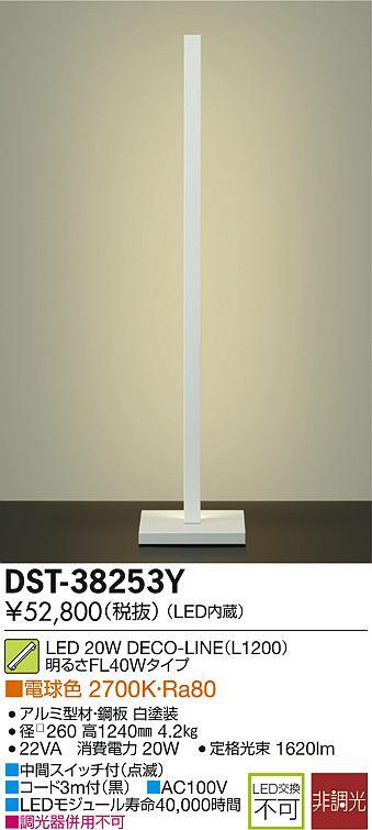 【最安値挑戦中!最大23倍】照明器具 大光電機(DAIKO) DST-38253Y スタンドライト LINE&COMPACT LED内蔵 非調光タイプ 電球色 [∽]