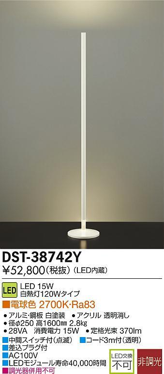 【最安値挑戦中!最大33倍】照明器具 大光電機(DAIKO) DST-38742Y スタンドライト thinシリーズSTICK LED内蔵 非調光タイプ 電球色 [∽]