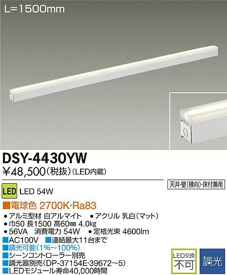 【最安値挑戦中!最大33倍】照明器具 大光電機(DAIKO) DSY-4430YW 間接照明 ラインライト LED内蔵 ダブルライン 調光タイプ 電球色 調光器別売 [∽]
