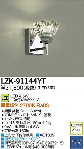 【最安値挑戦中!最大33倍】大光電機(DAIKO) LZK-91144YT ブラケットライト LED内蔵 調光 電球色 上向付・下向付兼用 [∽]