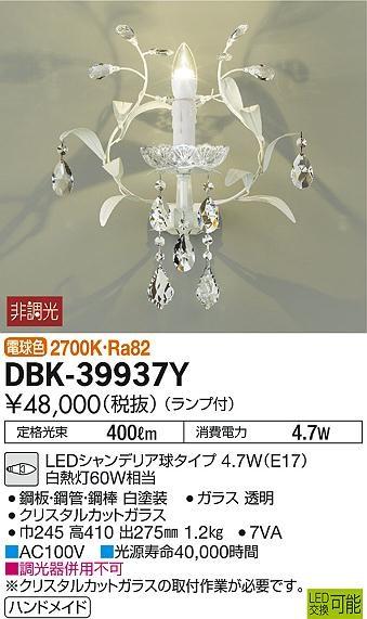 【最安値挑戦中!最大33倍】大光電機(DAIKO) DBK-39937Y ブラケット 非調光 電球色 ランプ付 ハンドメイド クリスタルカットガラス [∽]