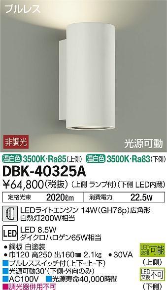 【最安値挑戦中!最大33倍】大光電機(DAIKO) DBK-40325A ブラケット 上側ランプ付 下側LED内蔵 非調光 温白色 プルレス 光源可動 ホワイト [∽]
