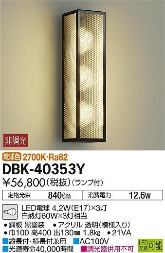 【最安値挑戦中!最大33倍】大光電機(DAIKO) DBK-40353Y ブラケット ランプ付 非調光 電球色 縦長付・横長付兼用 [∽]