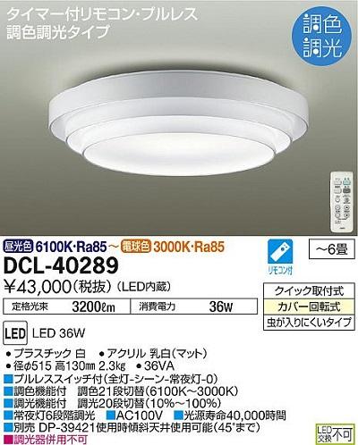 【最安値挑戦中!最大23倍】大光電機(DAIKO) DCL-40289 シーリング LED内蔵 調色調光 昼光色~電球色 タイマー付 リモコン・プルレス ~6畳 [∽]
