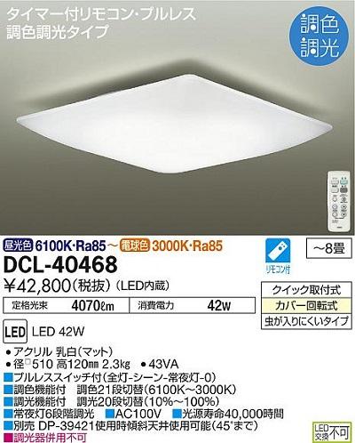 【最安値挑戦中!最大23倍】大光電機(DAIKO) DCL-40468 シーリング LED内蔵 調色調光 昼光色~電球色 タイマー付 リモコン・プルレス ~8畳 [∽]