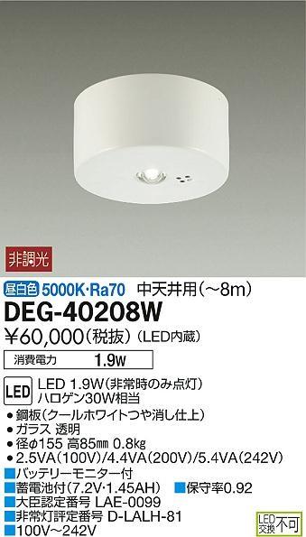 【最安値挑戦中!最大33倍】大光電機(DAIKO) DEG-40208W 防災照明 LED非常灯 LED内蔵 非調光 昼白色 中天井用(~8m) 直付タイプ [∽]
