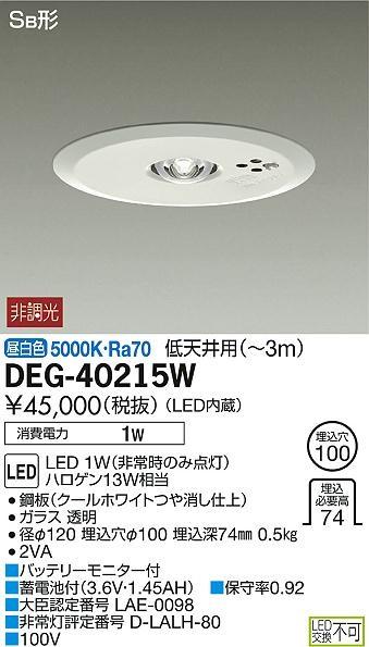 【最安値挑戦中!最大33倍】大光電機(DAIKO) DEG-40215W 防災照明 LED非常灯 LED内蔵 非調光 昼白色 SB形 低天井用(~3m) 埋込タイプ [∽]