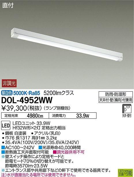 【最安値挑戦中!最大33倍】大光電機(DAIKO) DOL-4952WW(ランプ別梱包) LEDベースライト 非調光 昼白色 直付 防雨・防湿形 天井付・壁(横向)付兼用 [∽]