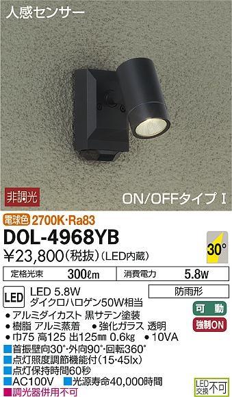 【最安値挑戦中!最大23倍】大光電機(DAIKO) DOL-4968YB アウトドアライト スポットライト LED内蔵 非調光 電球色 防雨形 人感センサー ブラック [∽]