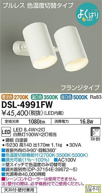 電球色・温白色・昼白色 DSL-4991FW [∽] よくばりスポット スポットライト LED内蔵 2灯 【最安値挑戦中!最大33倍】大光電機(DAIKO) フランジタイプ