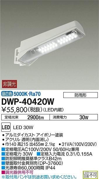 【最安値挑戦中!最大33倍】大光電機(DAIKO) DWP-40420W アウトドア LED防犯灯 LED内蔵 非調光 昼白色 防雨形 壁面取付金具別売 [∽]