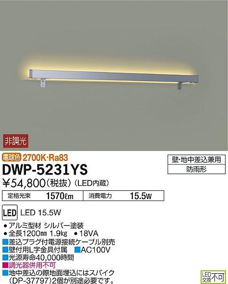 【最安値挑戦中!最大33倍】大光電機(DAIKO) DWP-5231YS アウトドア ライン照明 LED内蔵 非調光 電球色 防雨形 壁・地中差込兼用 壁付用L字金具付属 [∽]