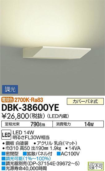 【最安値挑戦中!最大33倍】 大光電機(DAIKO) DBK-38600YE ブラケット 吹抜け・傾斜天井 LED内蔵 調光 電球色 [∽]