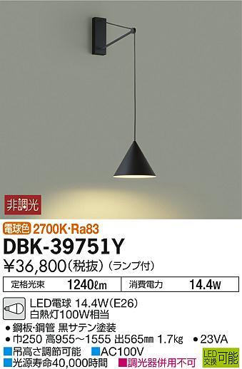 【最安値挑戦中!最大23倍】 大光電機(DAIKO) DBK-39751Y ブラケット 吹抜け・傾斜天井 LED ランプ付 非調光 電球色 ブラック [∽]