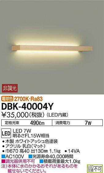 【最安値挑戦中!最大23倍】大光電機(DAIKO) DBK-40004Y ブラケット 洋風 非調光 LED内蔵 電球色 木製 ホワイトアッシュ色塗装 [∽]