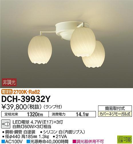 【最安値挑戦中!最大33倍】大光電機(DAIKO) DCH-39932Y シャンデリア 小型 非調光 LED電球 ランプ付 電球色 シリコン [∽]
