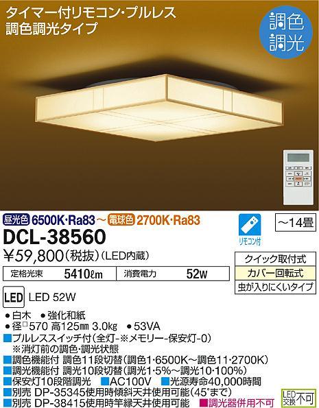 【最安値挑戦中!最大33倍】照明器具 大光電機(DAIKO) DCL-38560 シーリングライト LED内蔵 和風角形 調色調光 タイマー付リモコン付属・プルレス ~14畳 [∽]