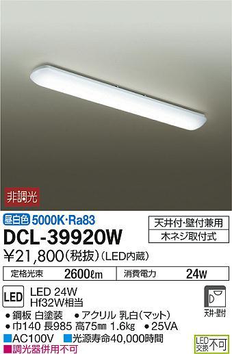 【最安値挑戦中!最大33倍】大光電機(DAIKO) DCL-39920W キッチンライト 非調光 LED内蔵 昼白色 アクリル [∽]