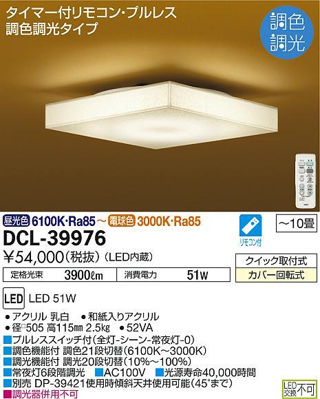 【最安値挑戦中!最大23倍】大光電機(DAIKO) DCL-39976 シーリング 和風 調色調光 ~10畳 LED内蔵 タイマー付リモコン付属・プルレス [∽]