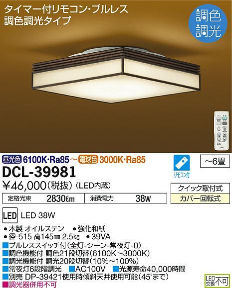 【最安値挑戦中!最大23倍】大光電機(DAIKO) DCL-39981 シーリング 和風 調色調光 ~6畳 LED内蔵 タイマー付リモコン付属・プルレス [∽]
