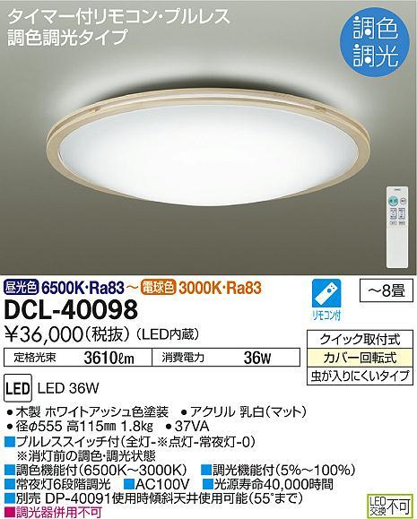【最安値挑戦中!最大23倍】大光電機(DAIKO) DCL-40098 シーリングライト 天井照明 調色調光 LED内蔵 タイマー付リモコン・プルレス ~8畳 [∽]