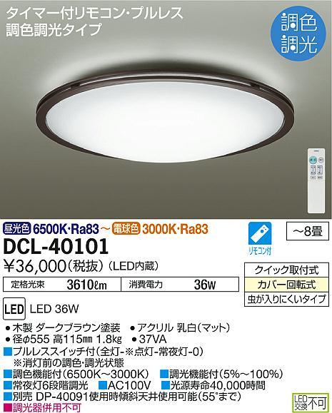 【最安値挑戦中!最大23倍】大光電機(DAIKO) DCL-40101 シーリングライト 天井照明 調色調光 LED内蔵 タイマー付リモコン・プルレス ~8畳 [∽]