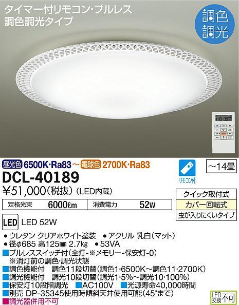 【最安値挑戦中!最大33倍】大光電機(DAIKO) DCL-40189 シーリングライト 天井照明 調色調光 LED内蔵 タイマー付リモコン・プルレス ~14畳 [∽]