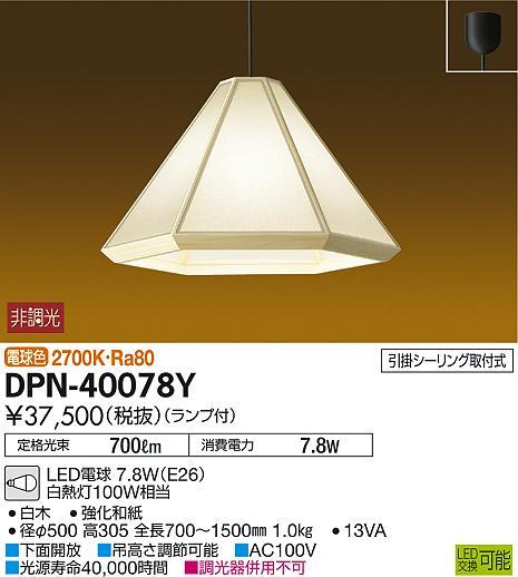 【最安値挑戦中!最大23倍】大光電機(DAIKO) DPN-40078Y ペンダント 和風大型 非調光 電球色 LED ランプ付 白木 強化和紙 [∽]