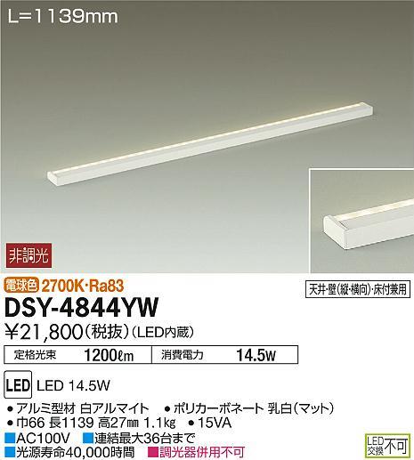 【最安値挑戦中!最大33倍】大光電機(DAIKO) DSY-4844YW 間接照明器具 非調光 ミニまくちゃん 1139mm LED内蔵 電球色 [∽]