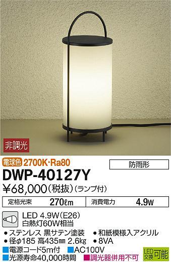 【最安値挑戦中!最大33倍】大光電機(DAIKO) DWP-40127Y アウトドアライト ガーデニング 非調光 LED内蔵 電球色 防雨形 和紙模様入 [∽]