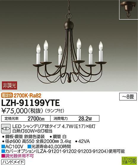 【最安値挑戦中!最大33倍】大光電機(DAIKO) LZH-91199YTE シャンデリア 非調光 LEDシャンデリア球 ランプ付 電球色 ~8畳 [∽]