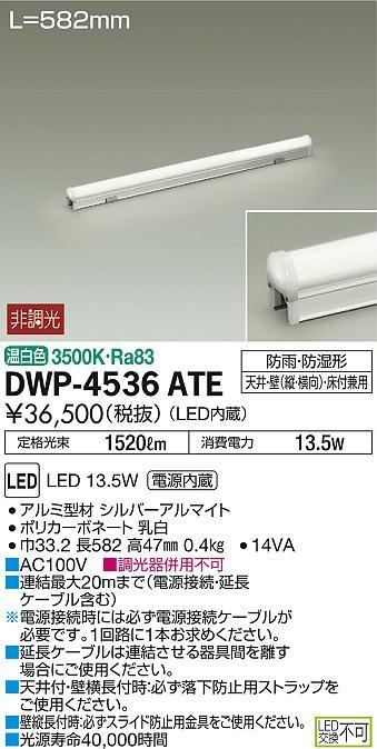 【最安値挑戦中!最大33倍】大光電機(DAIKO) DWP-4536ATE 間接照明 屋内・屋外 LED内蔵 電源内蔵 非調光 温白色 防雨・防湿形 天井・壁・床付兼用 582mm [∽]