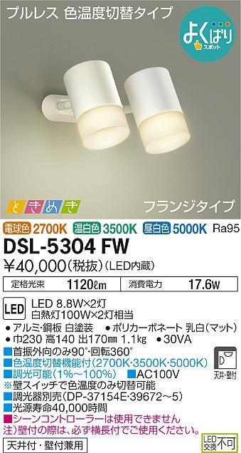 【最安値挑戦中!最大23倍】大光電機(DAIKO) DSL-5304FW ときめき よくばりスポットライト フランジタイプ LED内蔵 調光器別売 プルレス色温度切替 [∽]
