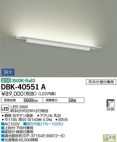 【最安値挑戦中!最大33倍】大光電機(DAIKO) DBK-40551A ブラケット LED内蔵 温白色 調光 調光器別売 FL30W相当 天井付・壁付兼用 [∽]