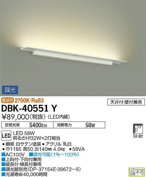 【最安値挑戦中!最大33倍】大光電機(DAIKO) DBK-40551Y ブラケット LED内蔵 電球色 調光 調光器別売 FL30W相当 天井付・壁付兼用 [∽]
