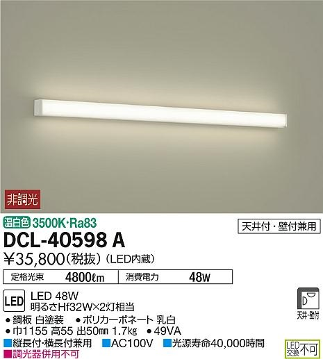 【最安値挑戦中!最大23倍】大光電機(DAIKO) DCL-40598A ブラケット LED内蔵 温白色 非調光 Hf32W×2灯相当 天井付・壁付兼用 [∽]