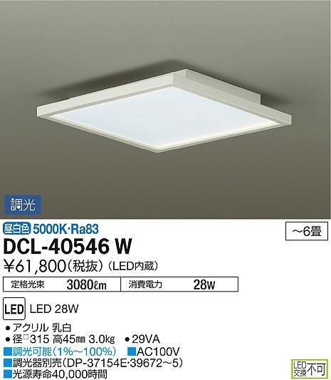 【最安値挑戦中!最大33倍】大光電機(DAIKO) DCL-40546W シーリング LED内蔵 調光 調光器別売 昼白色 ホワイト ~6畳 [∽]