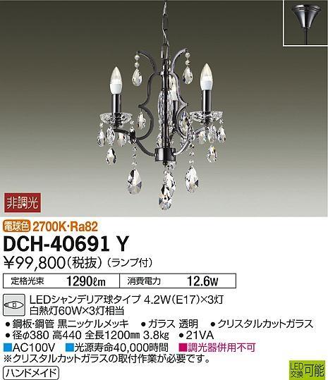 【最安値挑戦中!最大33倍】大光電機(DAIKO) DCH-40691Y シャンデリア ランプ付 非調光 電球色 白熱灯60W×3灯相当(E17) ブラック [∽]